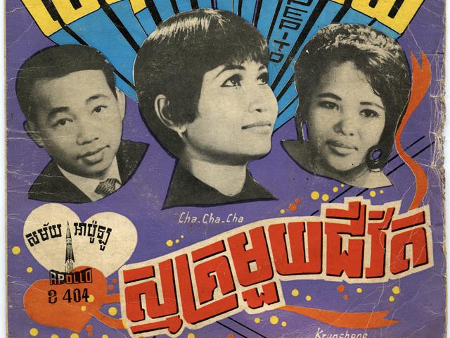 Cambodian 1960s Vinyl Records Exhibition Expat Advisory